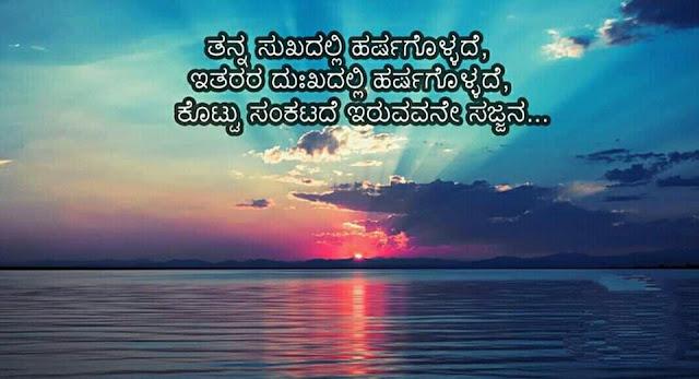 Whatsapp Status in Kannada