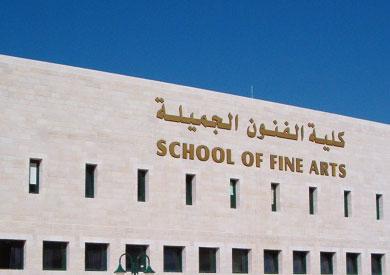 شروط القبول في كلية الفنون الجميلة لطلاب الدبلومات الفنية