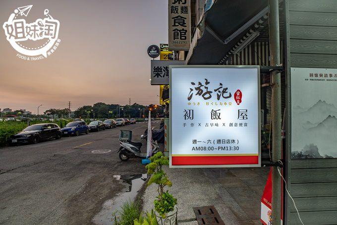游記蜜紅豆,楠梓美食,都會公園捷運站,楠梓甜點,楠梓豆花