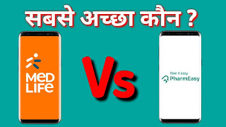Pharmeasy vs Medlife - Which Is Better For You ? | Best Online Medicines Order App In India