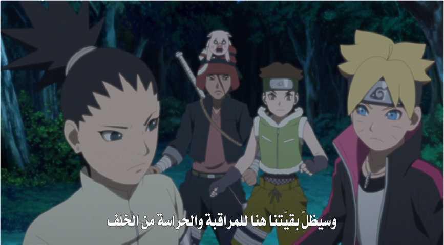 الحلقة 113 من أنمي بوروتو: ناروتو الجيل التالي Boruto: Naruto Next Generations مترجمة