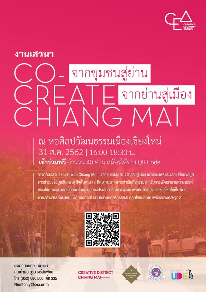 CEA เชียงใหม่ เชิญชวนผู้สนใจเข้าร่วมกิจกรรมเสวนา Co-Create Chiang Mai : จากชุมชนสู่ย่าน จากย่านสู่เมือง