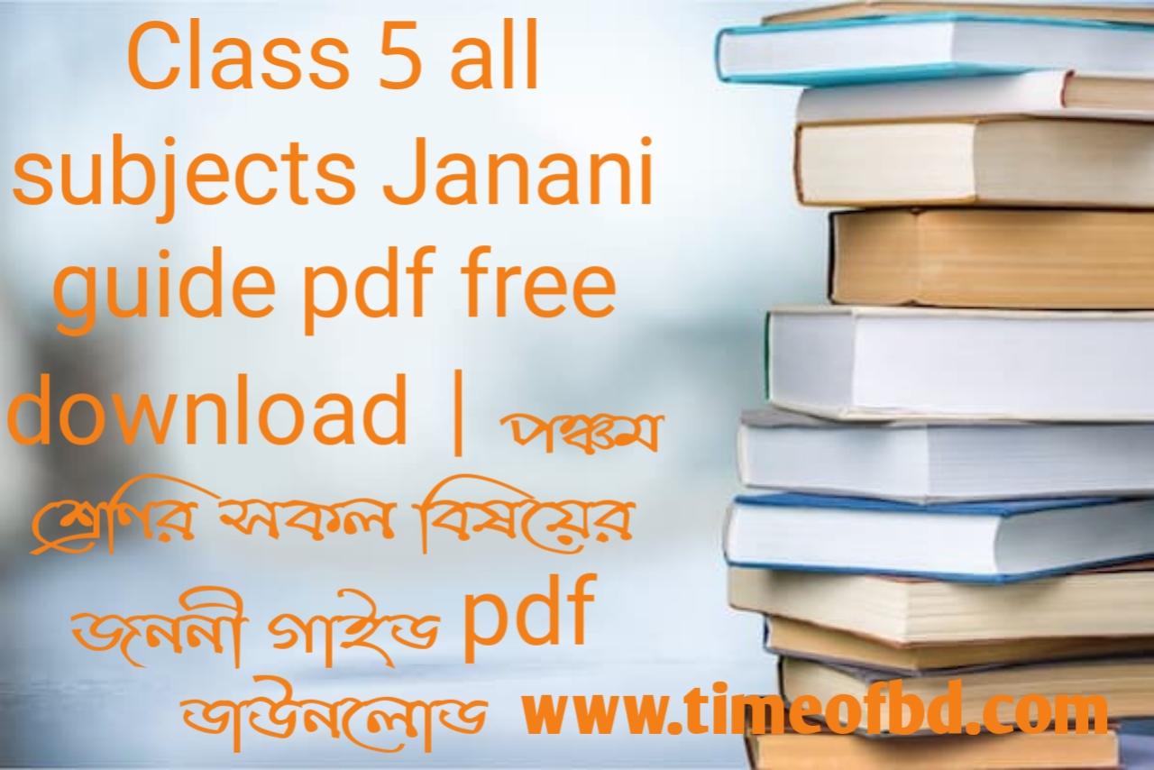 Janani guide for Class 5, Class 5 Janani guide 2021, Class 5 the Janani guide pdf, Janani guide for Class 5 pdf download, Janani guide for Class 5 2021, Janani bangla guide for Class 5 pdf, Janani bangla guide for Class 5 pdf download, Janani guide for class 5 Bangla, Janani bangla guide for class 5, Janani bangla guide for Class 5 pdf download link, Janani english guide for Class 5 pdf download, Janani english guide for class 5, Janani math guide for Class 5 pdf download, Janani math guide for class 5,