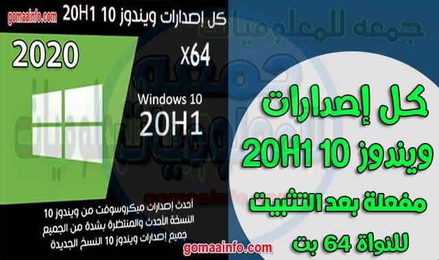 تحميل كل إصدارات ويندوز 10 20H1 | سبتمبر 2020 | x64