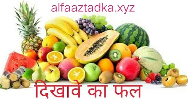 Hindi Moral Kahani- दिखावे का फल