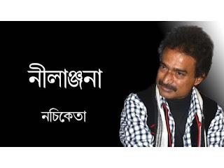 Nilanjana Lyrics in bengali-Nachiketa