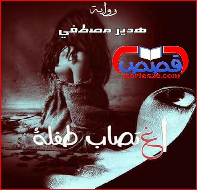 رواية اغتصاب طفلة بقلم هدير مصطفى