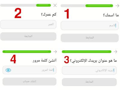 إنشاء حساب في تطبيق دولينجو.