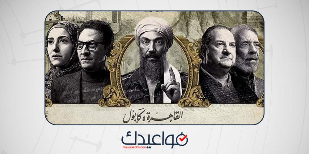 مواعيد عرض واعادة مسلسل القاهرة كابول واين يعرض