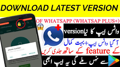 WhatsApp Plus APK Latest Versions Download | Whatsapp plus new version kaise download kare |