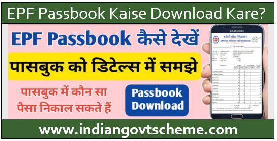 EPF Passbook Kaise Download Kare