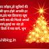 Merry Christmas Wishes 2020  Shayari in hindi