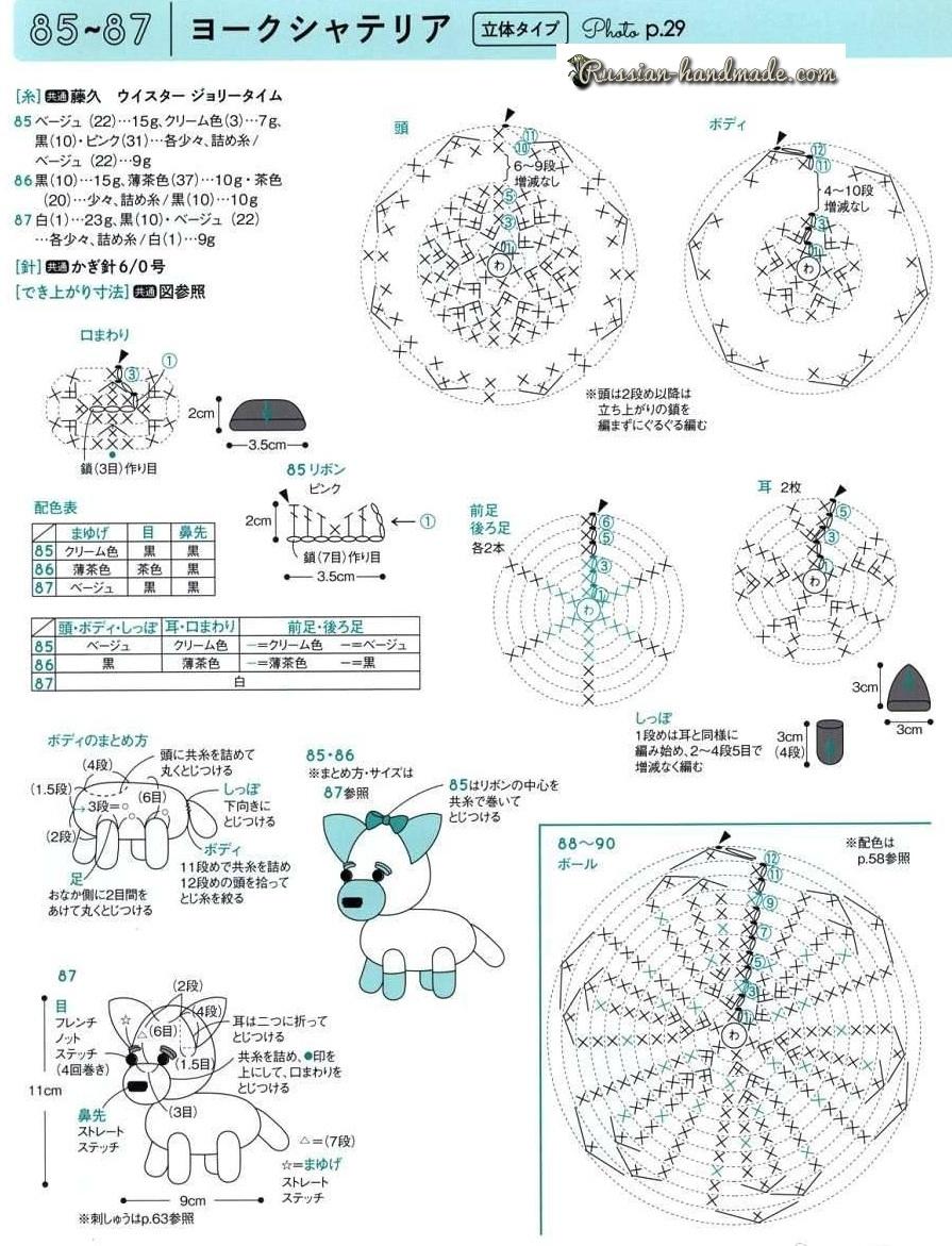 Собачки амигуруми. Схемы вязания крючком миниатюрных игрушек (3)