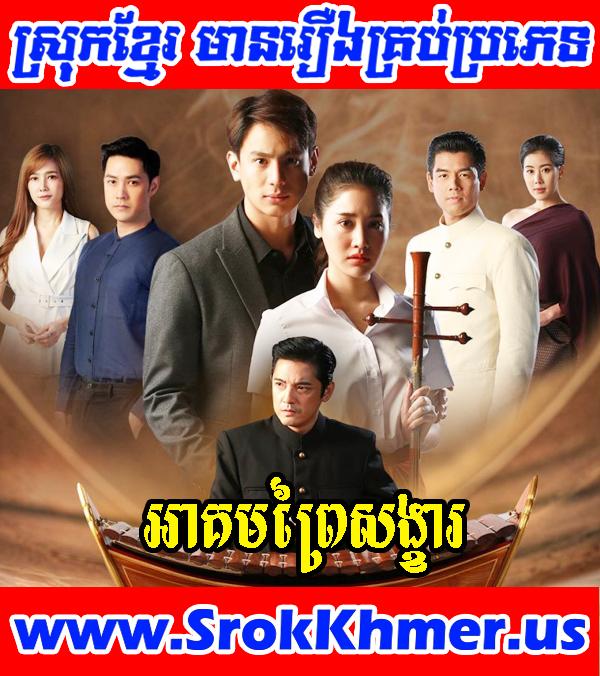 Akum Prey Sangkhar 24 Continue - Khmer Movie - Movie Khmer - Thai Drama