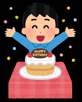誕生日の男性のイラスト