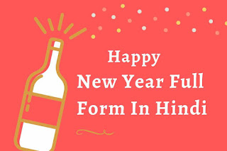 Happy new year full form in hindi