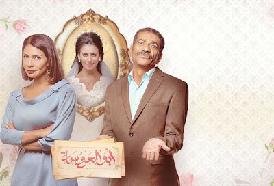 """""""أبو العروسة"""" يبدأ تصوير الجزء الثاني في نهاية شهر أكتوبر الجاري"""