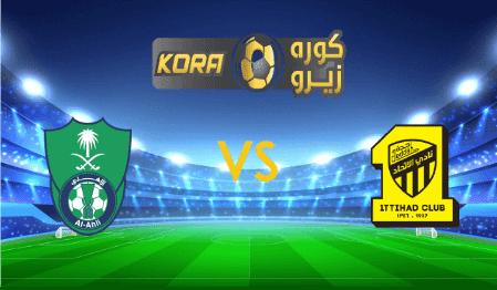 مشاهدة مباراة الأهلي والاتحاد بث مباشر اليوم 31-10-2020 الدوري السعودي