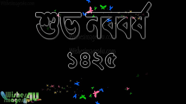 Subho Noboborsho 1425 Desktop Background Latest