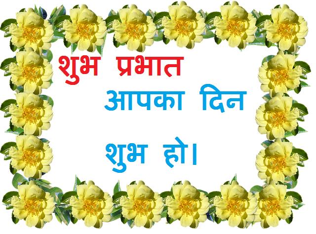 शुभ प्रभात yellow rose image