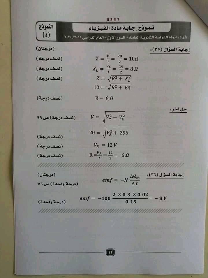 اجابة امتحان الفيزياء ثانوية عامة ٢٠٢٠  12