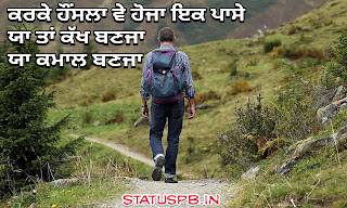 Punjabi Motivational Wallpapers