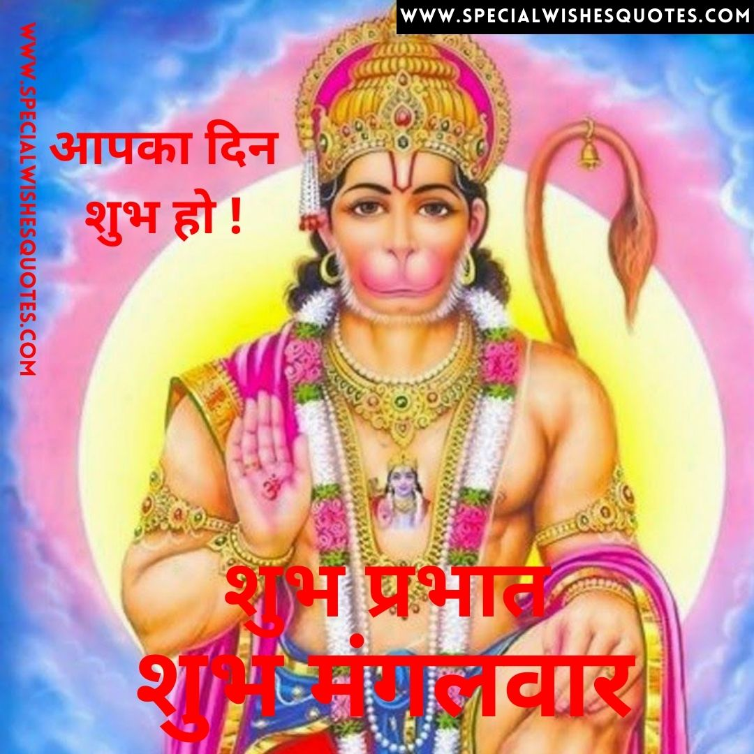 Mangalwar Good Morning Images In Hindi