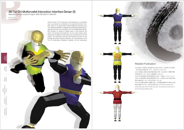 3D太極教學模組與互動平台媒體設計,梁又文老師設計作品集