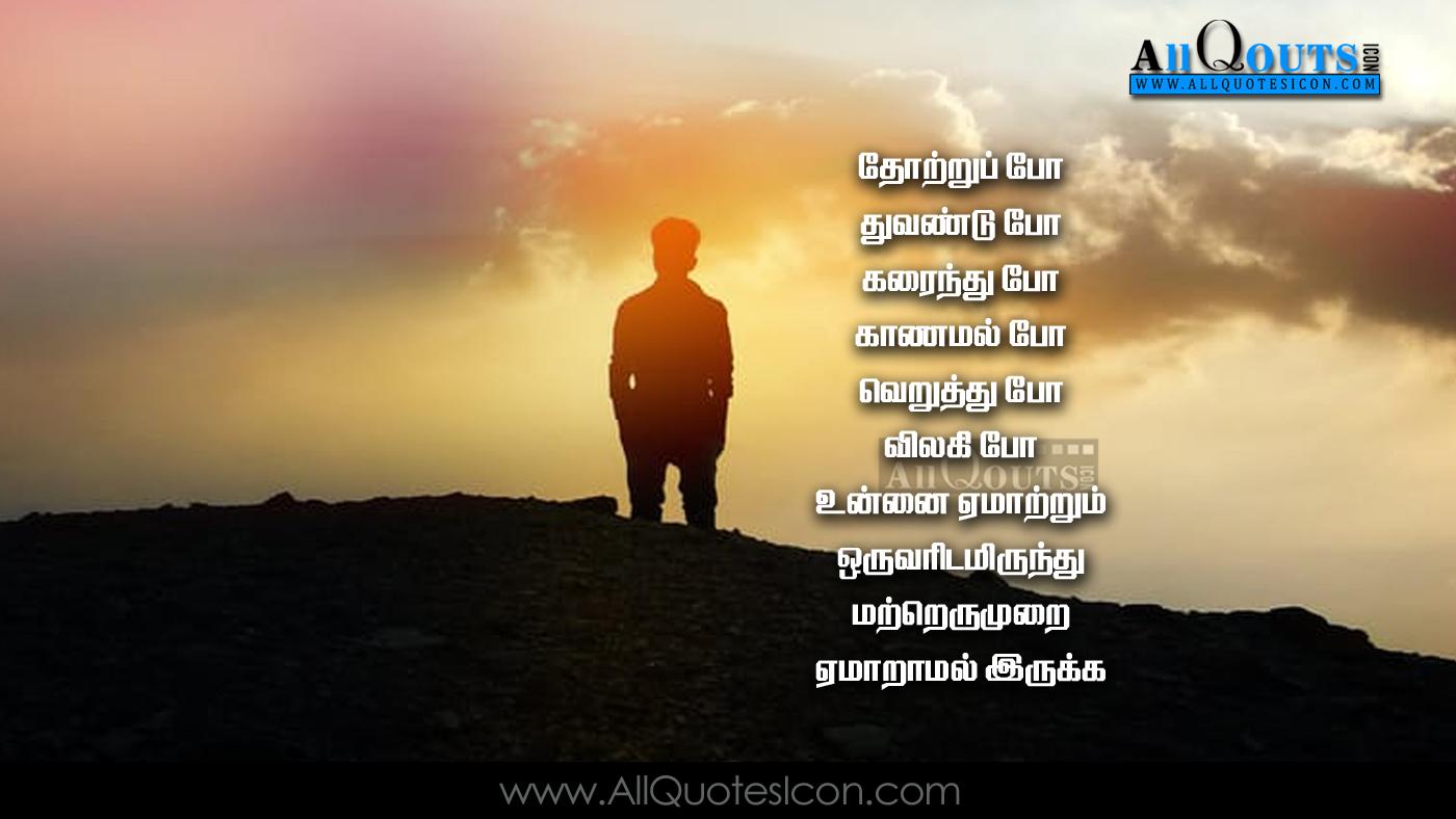 tamil motivational whatsapp status