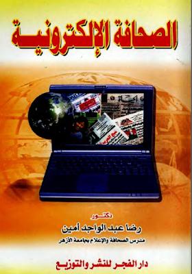 تحميل كتاب الصحافة الإلكترونية pdf - رضا عبد الواجد أمين