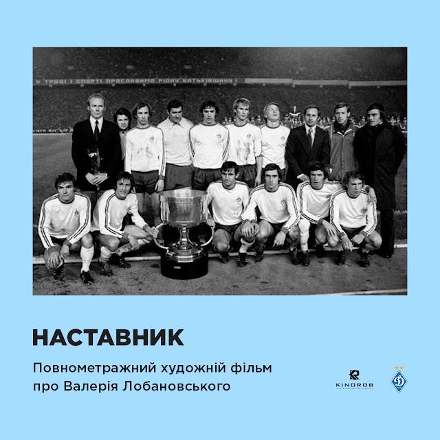 """Про Валерія Лобановського знімуть художній фільм """"Наставник"""""""