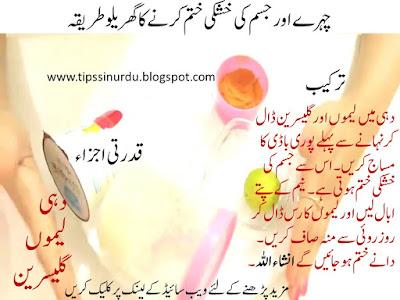 whitening tips, for dry skin, in Urdu Hindi