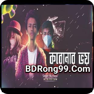 Deshe Cole Corona (দেশে চলে করোনা) Autanu Vines | Bangla New Song lyrics