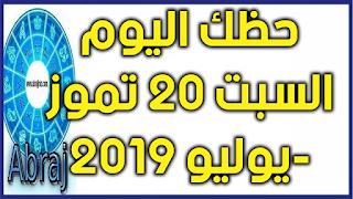 حظك اليوم السبت 20 تموز-يوليو 2019