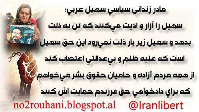 مادر زندانی سیاسی سهیل عربی