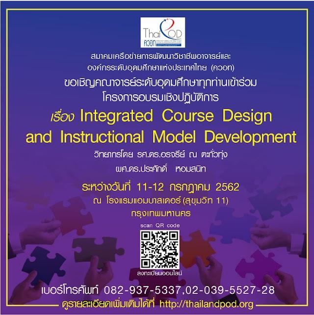 โครงการอบรมเชิงปฏิบัติการ เรื่อง Integrated Course Design and Instructional Model Development