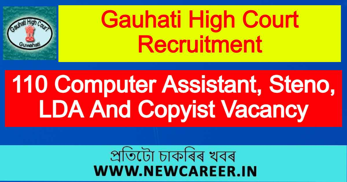 Gauhati High Court Recruitment 2021 : Apply For 110 Computer Assistant, Steno, LDA And Copyist Vacancy