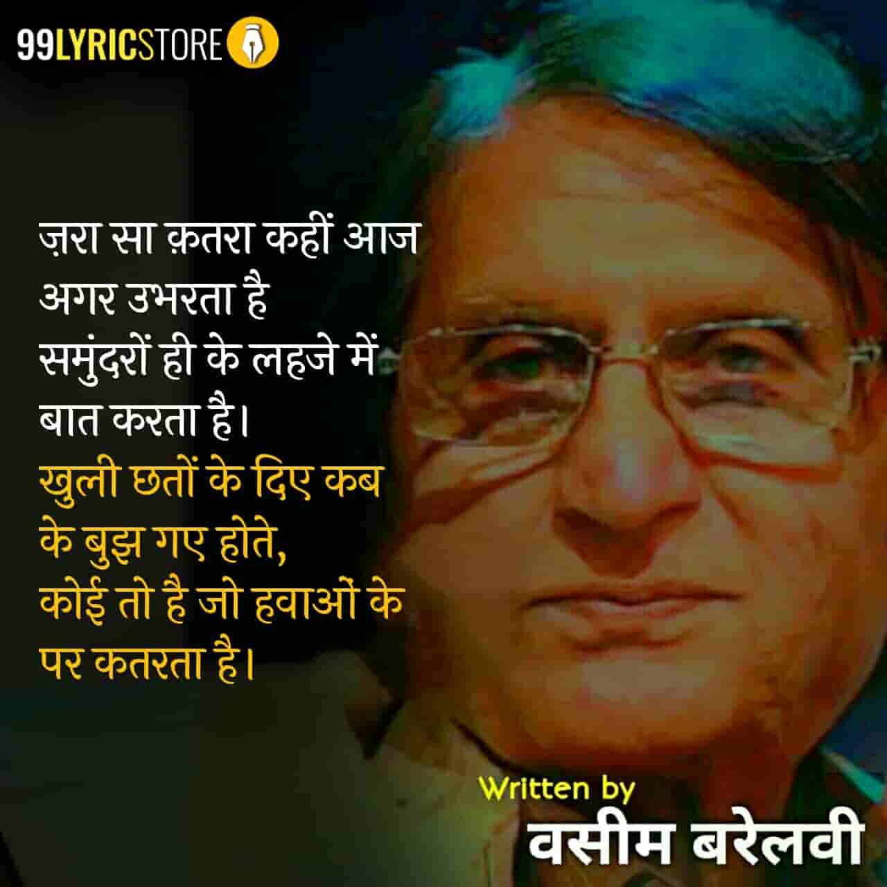 This beautiful ghazal 'Zara Sa Qatra Kahin Aaj Agar Ubharta Hai' has written by Waseem Barelvi.