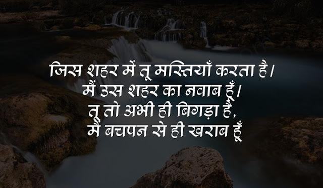 attitude fb status in hindi