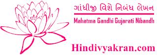 "Gujarati Essay on ""Mahatma Gandhi"", ""રાષ્ટ્રપિતા મહાત્મા ગાંધી નિબંધ"" for Students"