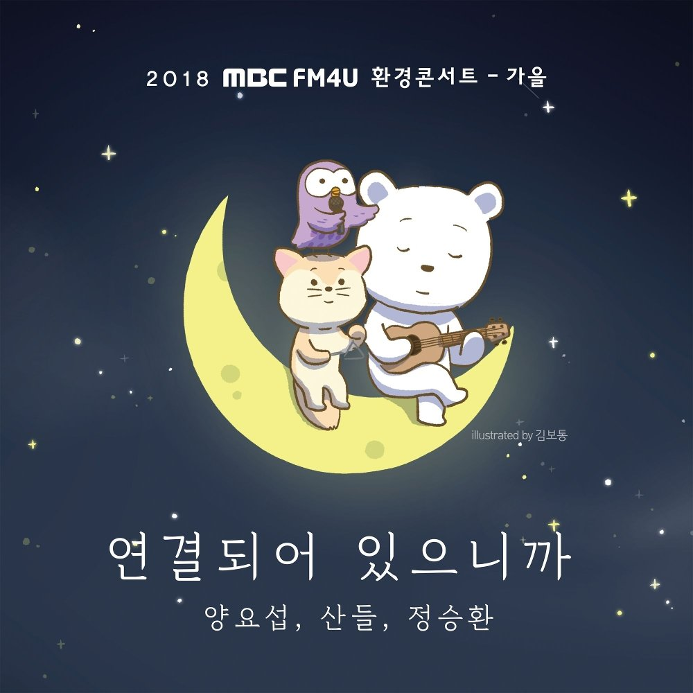 YANG YOSEOP, SANDEUL (B1A4), Jung Seung Hwan – 연결되어 있으니까 – Single
