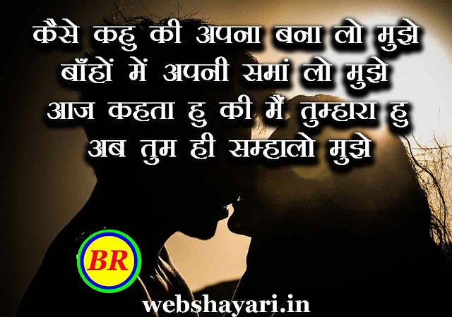 hindi shayari love photos shero shayari