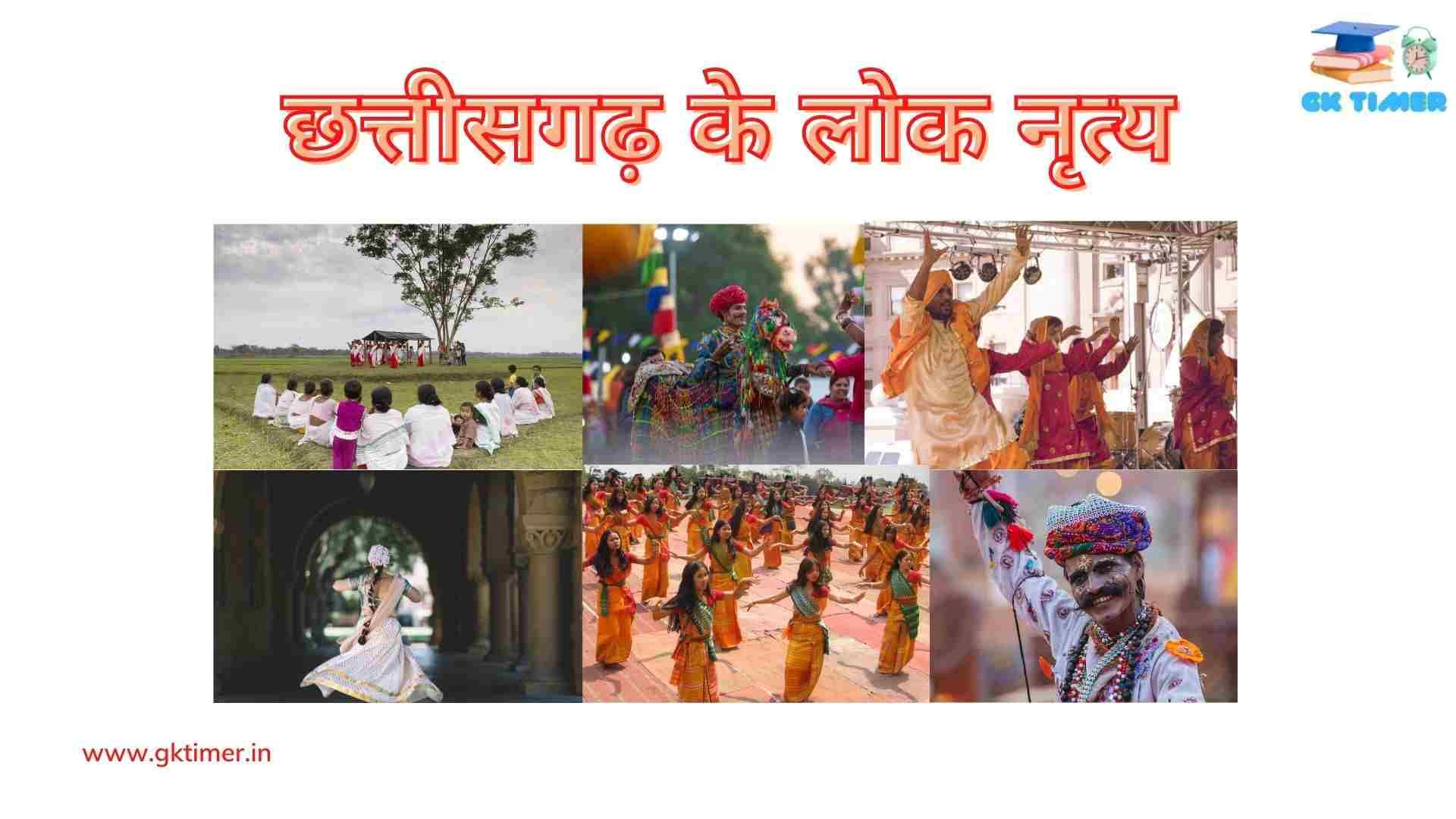 छत्तीसगढ़ के प्रमुख लोक नृत्य(सैला , पंथी, राउत नाचा) | Traditional folk dances of Chhattisgarh in Hindi