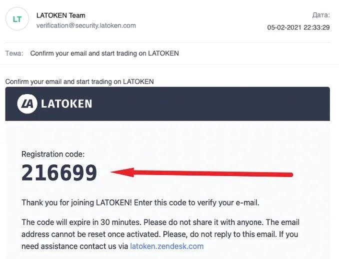 Подтвержение регистрации на бирже Latoken