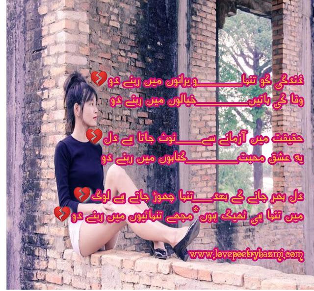Urdu-Sad-Ghazal