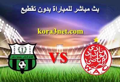مباراة الوداد المغربى ويوسفية برشيد بث مباشر