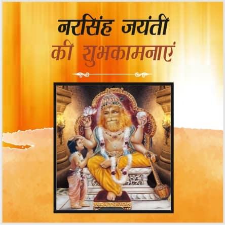 Narsingh Jayanti Wishes Hindi