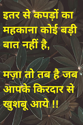 inspirational quotes in hindi for whatsapp