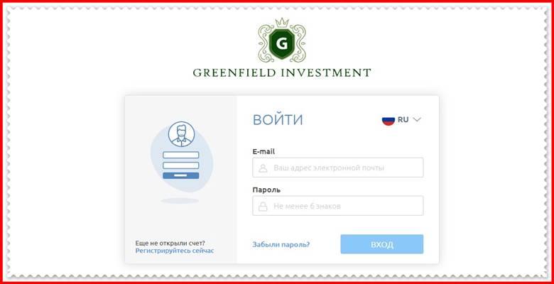 [ЛОХОТРОН] greenfieldinvestment.net – Отзывы, развод? Компания Greenfield Investment мошенники!