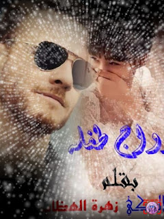رواية زواج طفلة الفصل الرابع 4 بقلم زهرة الهضاب